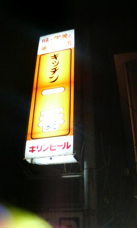 キッチン一番☆